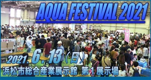 アクアフェスティバル2021 アクアライク 愛知県安城市 水槽販売・買取/大型魚(熱帯魚)販売/淡水エイ